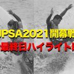 JPSA2021ショートボード開幕戦「さわかみチャレンジシリーズ 一宮プロ」大会最終日ハイライト映像
