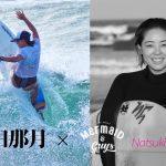 須田那月インタビュー「子供たちの未来のためにできること。」Presented by Mermaid & Guys