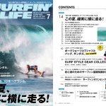 """6月10日発売のサーフィンライフは「この夏、確実に横に走る! 」と題してコツを中浦""""JET""""章プロが解説"""