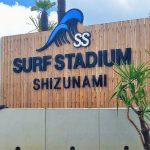 静波サーフスタジアムが最終試運転を6月末に開始することを発表。現場スタッフ募集も開始。