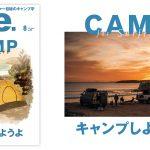7月9日発売 のBlue.89号は、サーファー目線のキャンプ学「CAMP for Surfers キャンプしようよ」