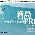 東京都新島で開催予定のJPSA第2戦「新島プロ」東京都の緊急事態宣言延長などで開催スケジュールを再調整