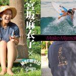 宮坂麻衣子インタビュー「いつも応援してくれる人たちを笑顔で勇気づけたい」Presented by Mermaid & Guys