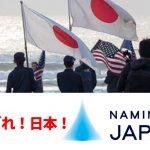 波乗りジャパンを応援しよう! オリンピック・サーフィン競技のライブ中継と最新のテレビ放映情報