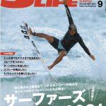 8/10日発売のサーフィンライフ9月号はサーファーの悩みを解決する「サーファーズバイブル2021」