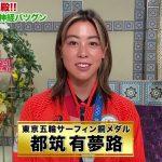 東京オリンピック・サーフィン女子で銅メダルを獲得した都筑有夢路が日本テレビ「踊る!さんま御殿!!」に出演