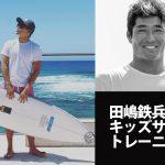 キッズサーファー集合! 田嶋鉄兵が子供のためにオンラインの無料「キッズサーフトレーニング」を開始。