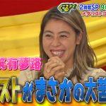 都筑有夢路が、今夜9月23日(木)7時から放映される「ぐるぐるナインティナイン」に出演する