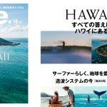 9月10日発売 のBlue.90号は、巻頭特集「HAWAII すべての答えはハワイにある」