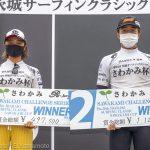 安室丈がJPSA初優勝。松岡亜音がトライアルから勝ち上がり初優勝の快挙。茨城サーフィンクラシック最終日