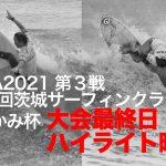 JPSAショートボード第3戦「第25回茨城サーフィンクラシック さわかみ杯」大会最終日ハイライト映像