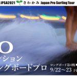 JPSAロングボード第4戦「クリオマンション 茅ヶ崎ロングボードプロ」開催スケジュールの再調整が発表