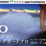 JPSAロングボード第4戦「クリオマンション 茅ヶ崎ロングボードプロ」明日開幕。浜瀬海が今季初参戦